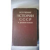 Изучение истории СССР в 10 классе. 1957 год