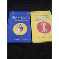 2 книги. Шамбала. Священный путь Воина. Преодоление духовного материализма.