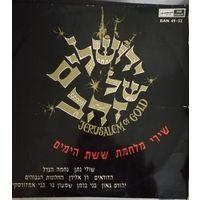 Jerusalem of gold Золотой ИерусалимПесни о Шестидневной войне