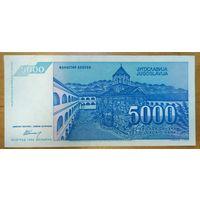 5000 динар 1994 года - Союзная Республика Югославия