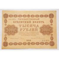 Россия 1000 рублей образец 1918 серия АА 074