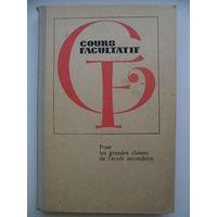 Французский язык на факультативных занятиях