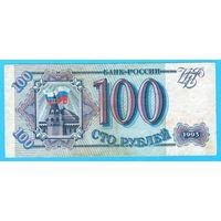 W: Россия 100 рублей 1993 / Гя 1880883