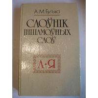 Булыка Словарь иностранных слов (беларуский язык)