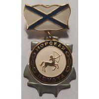 Медаль МП (кентавр) (на планке - андр. флаг мет.)