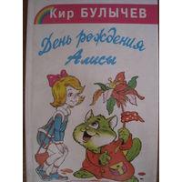 """К. Булычев """"День рождения Алисы"""""""