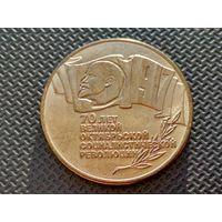Нечастая юбилейная монета СССР - 5 рублей 1987, шайба.