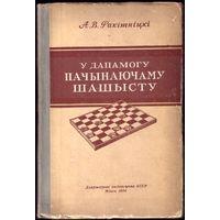 А.Рокитницкий - У дапамогу начынаючаму шашысту