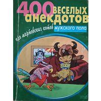 400 веселых анекдотов про мартовских котов мужского пола