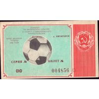 1988 год Пятигорск Футбол