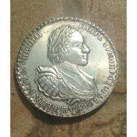 Царская монета полтина Петр Алексеевич год буквами.