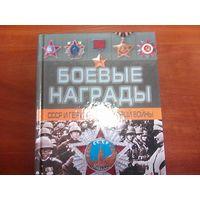 Боевые награды СССР и Германии 2-ой Мировой войны.