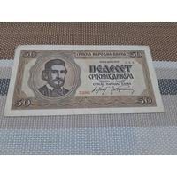 Сербия 50 динаров 1942