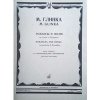 М.Глинка Романсы и песни на стихи А.пушкина
