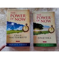 Сила настоящего, Эрхард Толле - 2 книги по цене 1!