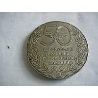 50 лет Белорусское управление ГА