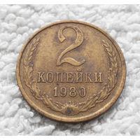 2 копейки 1980 СССР #09