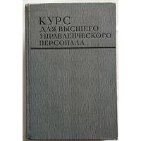 Книга Курс для высшего управленческого персонала 807с.