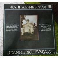 Жанна БИЧЕВСКАЯ - Поручик Голицын