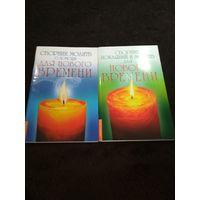 Сборник покаяний и молитв для Нового времени. Сборник молитв о помощи для нового времени. 2 тома.
