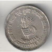 Индия 5 рупия 1995 ФАО