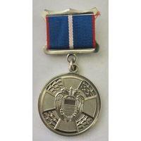 """Медаль """"За усердие"""", ФСО России."""