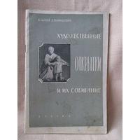 Художественные открытки и их собирание. Москва, 1960 г.