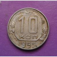 10 копеек 1955 года СССР #18
