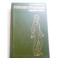 Рефлексотерапия справочник