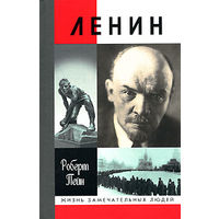 Роберт Пейн. Ленин