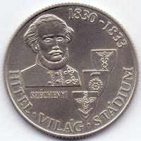 Венгрия, 100 форинтов 1983 года. Граф Сечени Иштван, 150 лет со дня смерти.