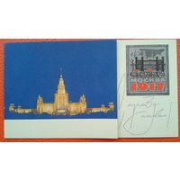 С праздником 1917.  1970-е. Двойная открытка умен.формата с конвертом..Чистая