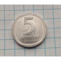Израиль 5 агарот 1975г. Плоды граната.