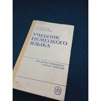 Учебник немецкого языка для студентов