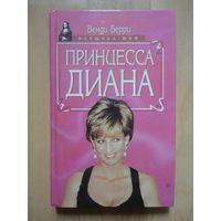 """""""Принцесса Диана"""". В. Берри (бонус при покупке моего лота от 5 рублей)"""