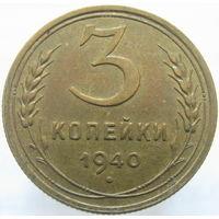 СССР 3 копейки 1940 (120)