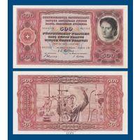 [КОПИЯ] Швейцария 500 франков 1949 (4-я серия, не выпущенная)