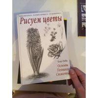 Книга Рисуем цветы Клаус Рабба