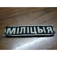 "Нагрудная лейба ""Мiлiцыя"" на ""липе"" серая"