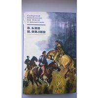 В. Кин, П. Нилин  По ту сторону. Жестокость // Серия: Сибирская библиотека для детей и юношества