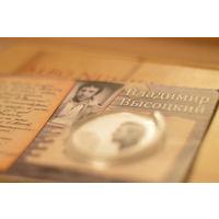 1 новозеландский доллар 2012 Ниуэ (В.С. Высоцкий) Серебро 999 проба. 20 граммов