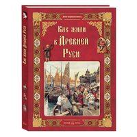 Как жили в Древней Руси. Моя первая книга. Ольга Колпакова