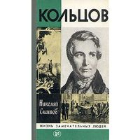ЖЗЛ. Кольцов. /Серия: Жизнь замечательных людей/ 1983 г.