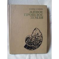 Живое прошлое земли, книга о палеонтологии - жизни древних геологических эпох