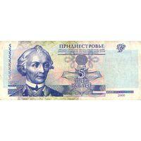 Приднестровье 5 рублей 2000 год