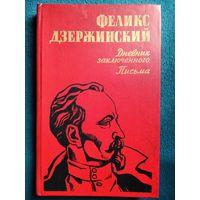 Феликс Дзержинский Дневник заключенного. Письма