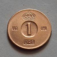 1 эре, Швеция 1967 г.