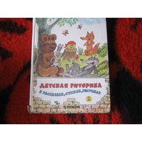 Детская риторика в рассказах,стихах,рисунках.Учебник для 2 класса.Худ.А.В.Чижиков.
