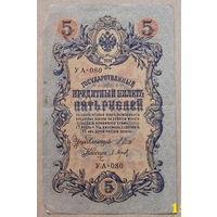 5 рублей 1909 года. УА-080.