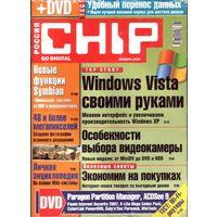 Chip #11-2006 + DVD
